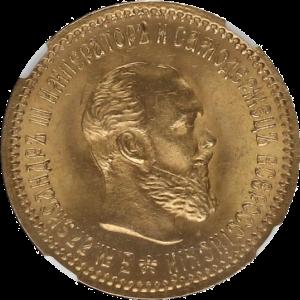5 Rouble 1890
