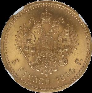 5 Rouble 1890 b