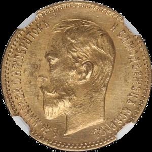 5 rouble 1909