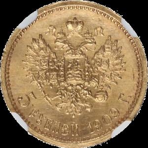 5 rouble 1909 b